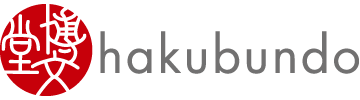 Hakubundo | Japananese Bookstore and Stationery