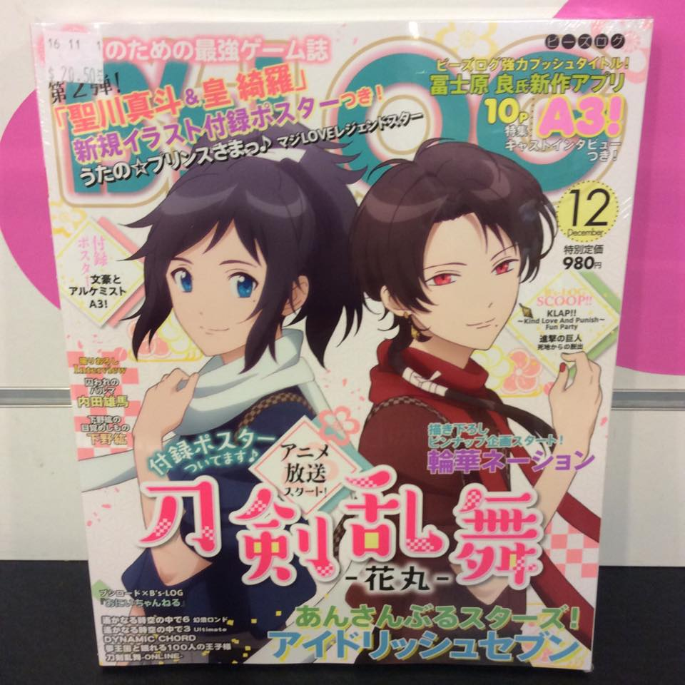 This month's B's Log magazine featuring Touken Ranbu