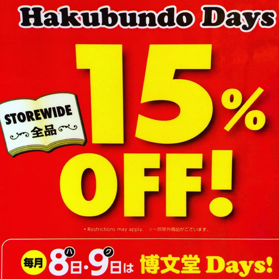 Hakubundo Day 15%OFF