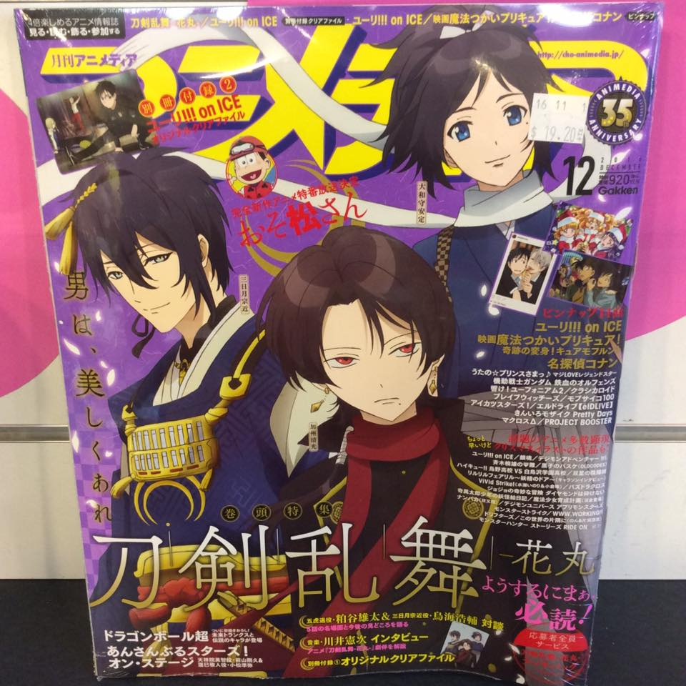 Touken Ranbu on this month's Animedia