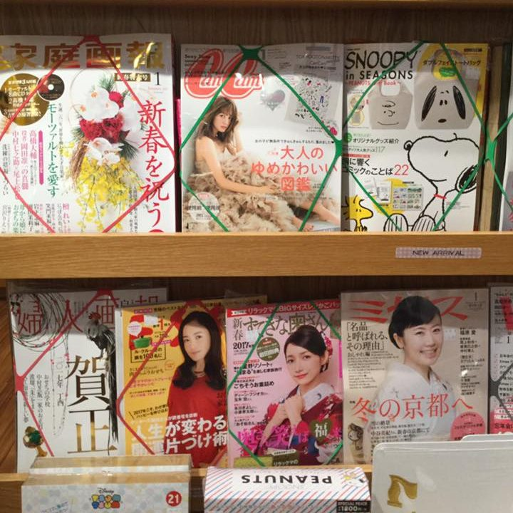 博文堂では今週も新しい雑誌が入荷しました
