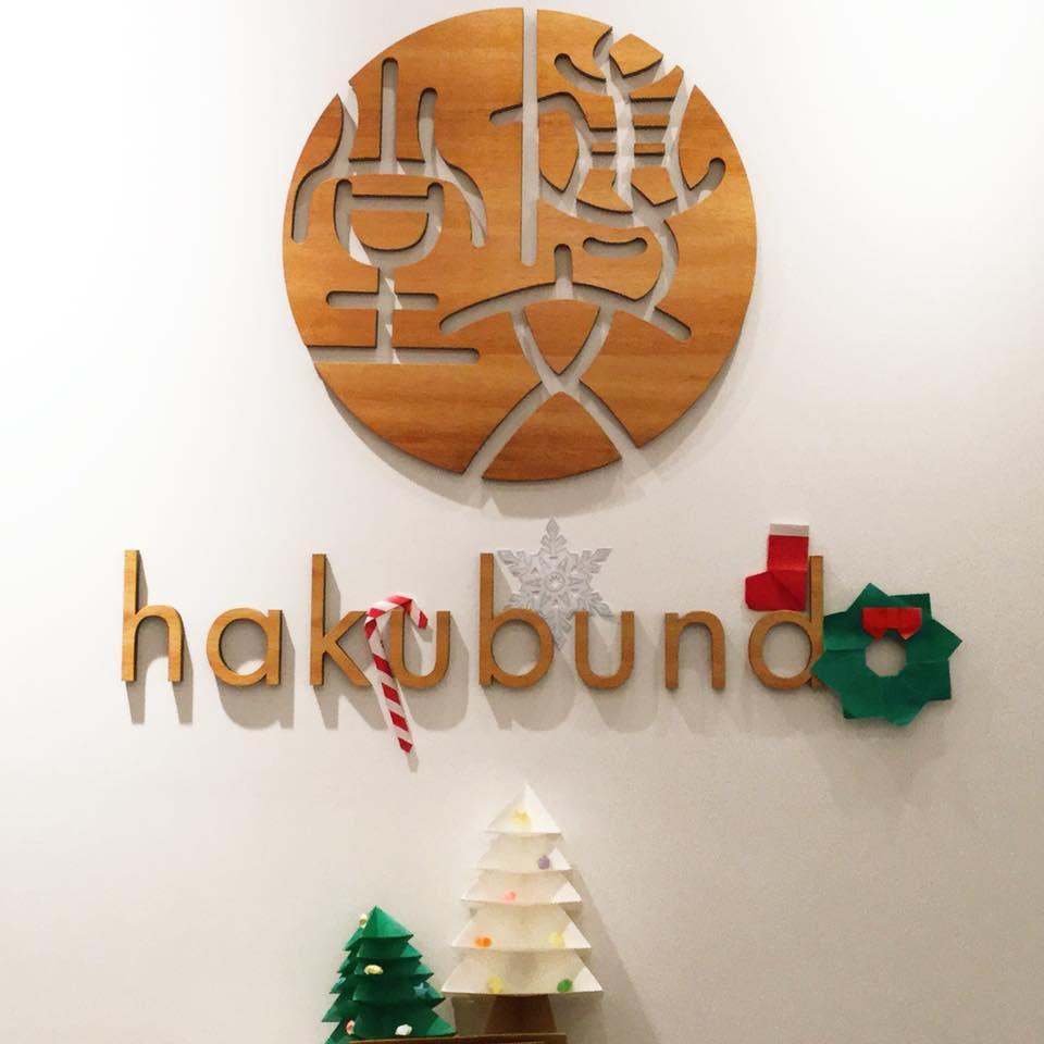 Happy Holidays from Hakubundo!